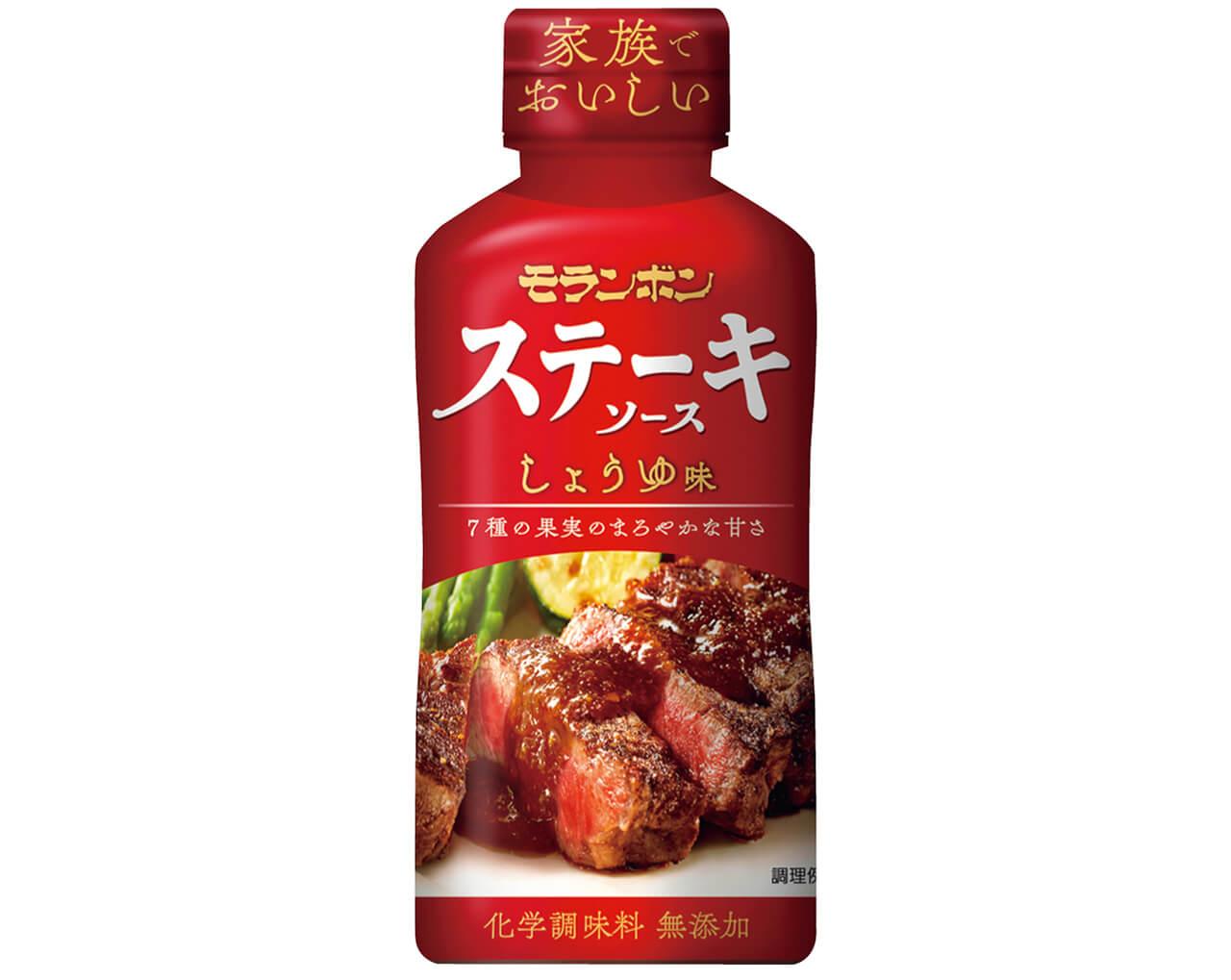 「ステーキソース」しょうゆ味 ほか/モランボン