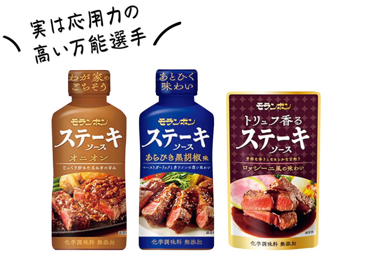 「ステーキソース」しょうゆ味 ほか/モランボン 実は応用力の高い万能選手