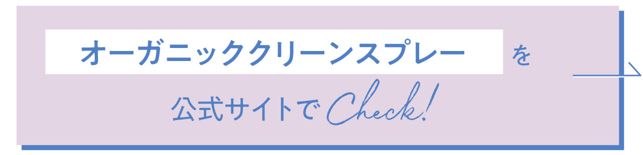オーガニッククリーンスプレーを オフィシャルサイトでCheck!