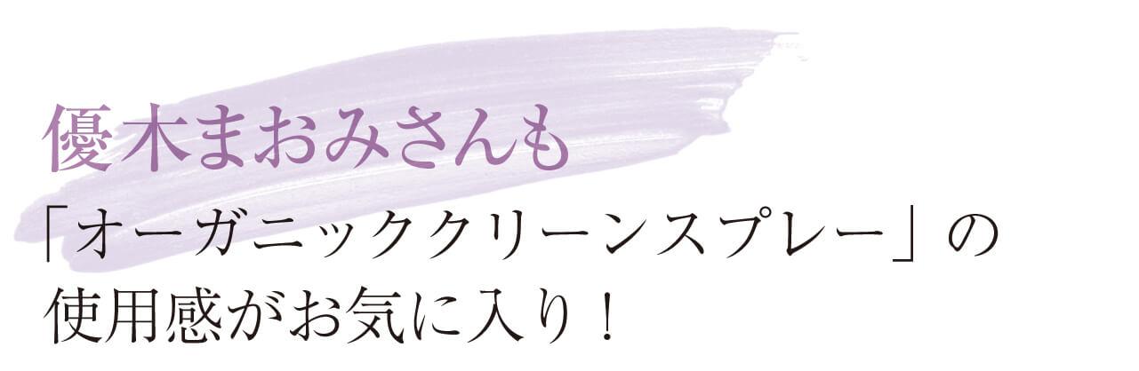 優木まおみさんも 「オーガニッククリーンスプレー」の 使用感がお気に入り!