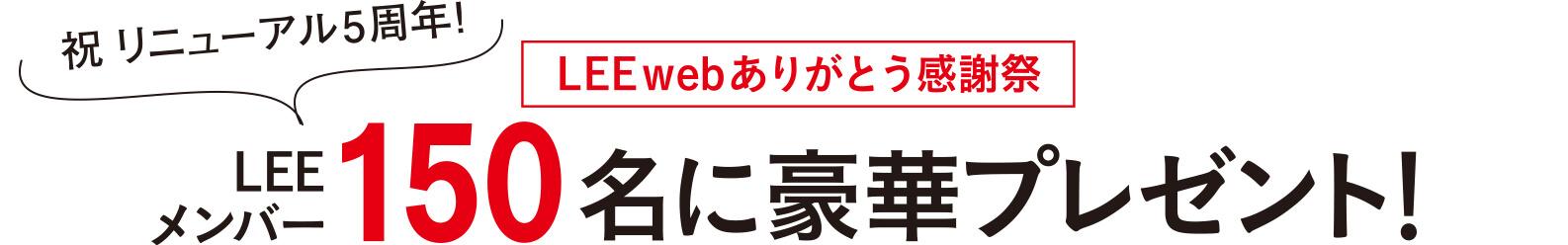 祝 リニューアル5周年! LEEwebありがとう感謝祭 LEEメンバー150名に豪華プレゼント!
