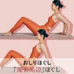 肩こりや頭痛改善、小顔効果も!おしりほぐし実践編「尾骨周辺」ほぐし