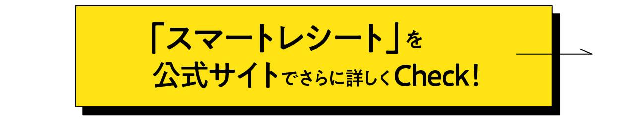 「スマートレシート」を公式サイトでさらに詳しくCheck!