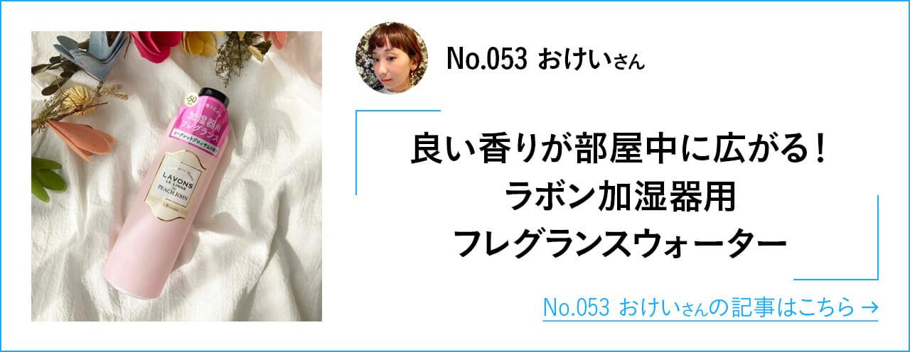 No.053 おけいさんの記事はこちら