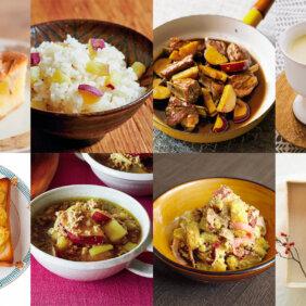 【旬のさつまいもレシピ8選】炊き込みごはん、メインのおかず、おやつ…人気料理家のレシピで秋を食べつくそう!