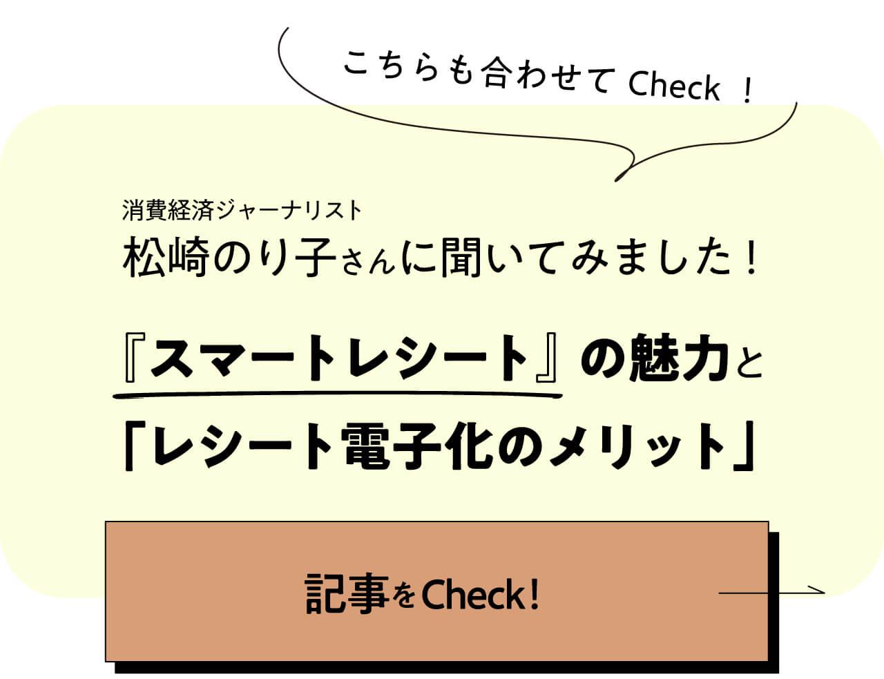 松崎さんに聞いてみました!スマートレシートの魅力と電子レシートのメリット
