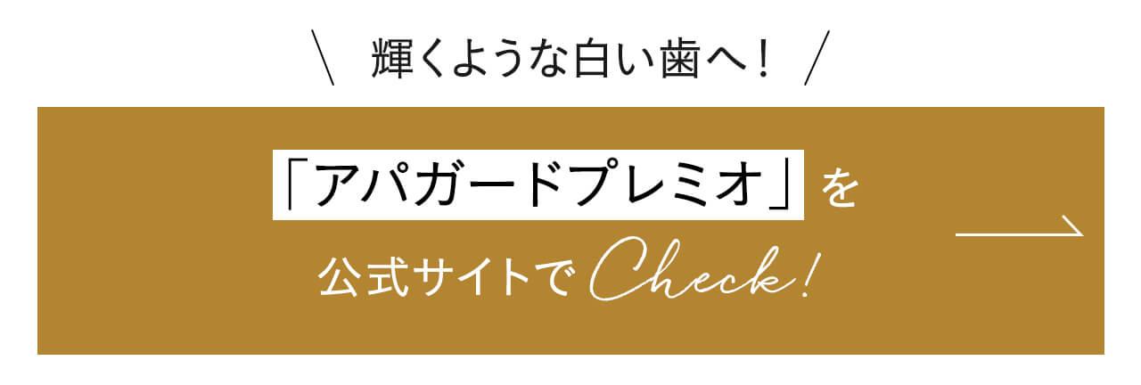 「アパガードプレミオ」 を 公式サイトで Check!