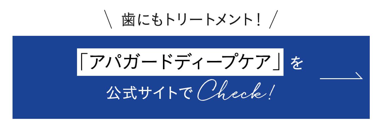 「アパガードディープケア」 を 公式サイトで Check!