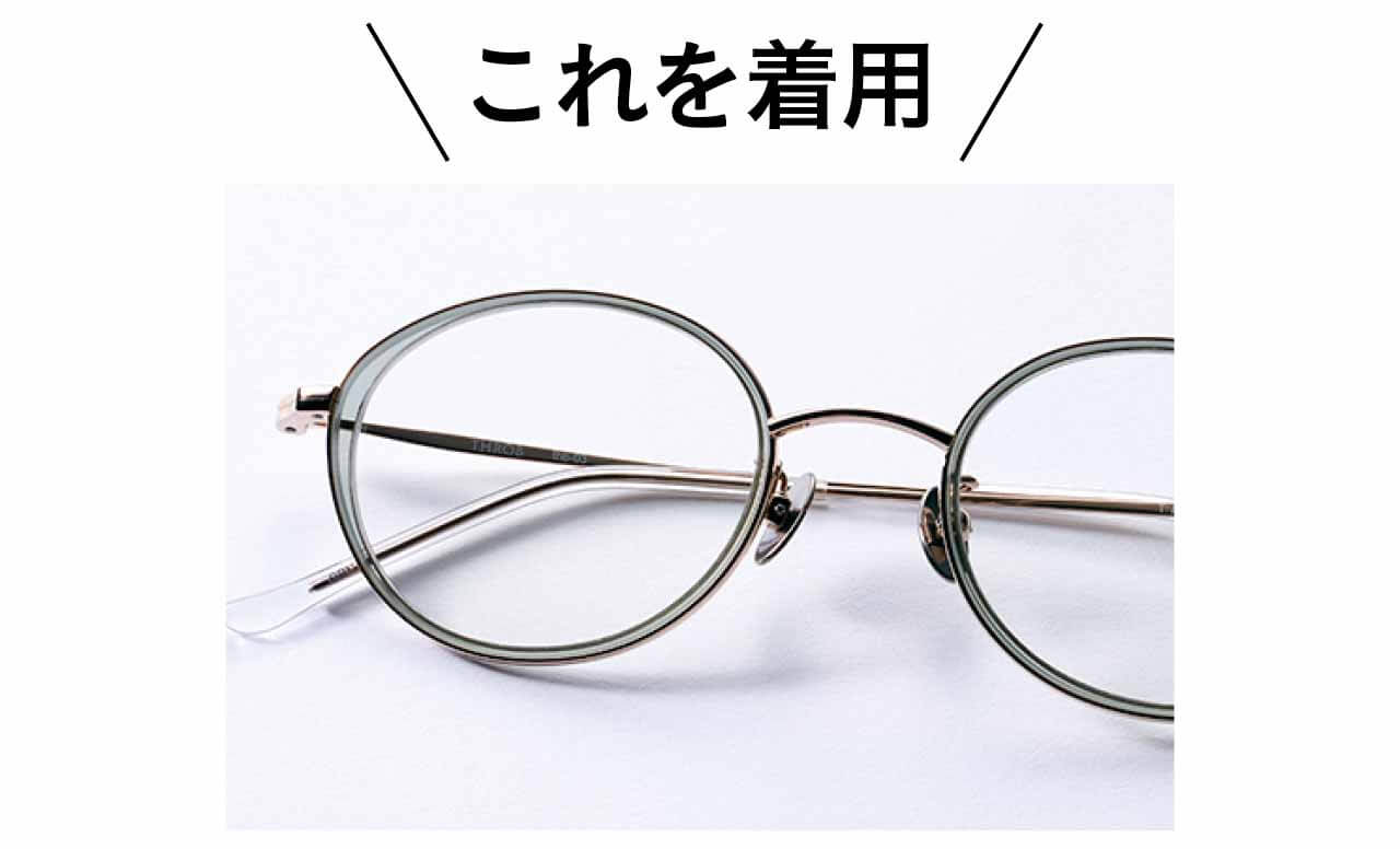 これを着用 メガネ[thb-03/グリーン・他2色展開]¥23100(通常レンズセット価格)/眼鏡市場(スロブ)