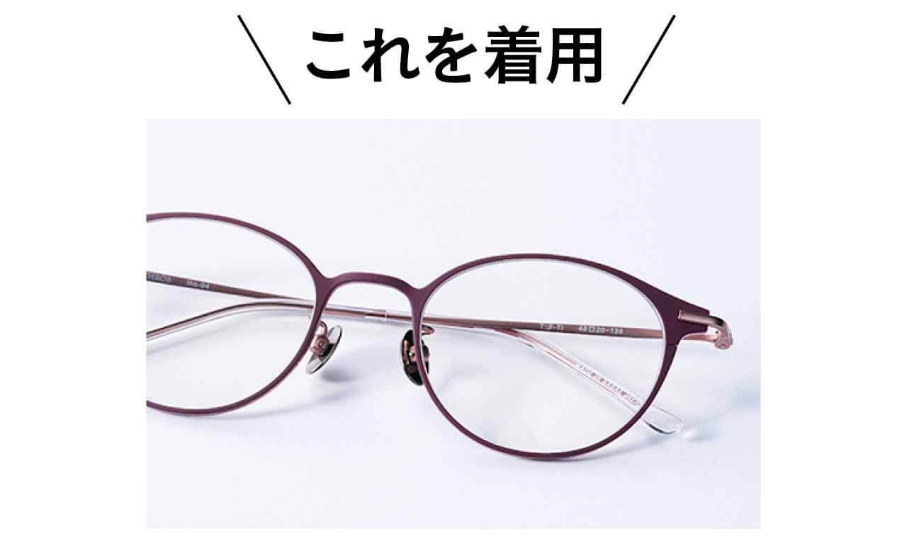 これを着用 メガネ[thb-04/バーガンディ・他2色展開]¥23100(通常レンズセット価格)/眼鏡市場(スロブ)