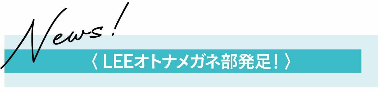 News! LEEオトナメガネ部発足!