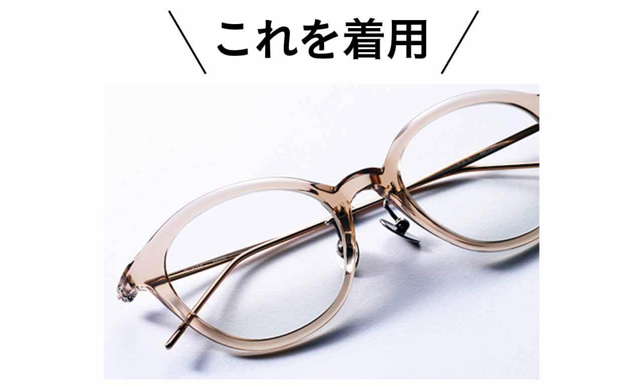 これを着用 メガネ[thb-06/クリアベージュ・他2色展開]¥23100(通常レンズセット価格)/眼鏡市場(スロブ)