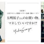 【動画で解説】五明祐子さんが自腹買いしたいアイテムで7コーデ!