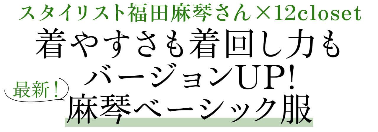 スタイリスト福田麻琴さん×12closet 着やすさも着回し力もバージョンUP!最新!麻琴ベーシック服