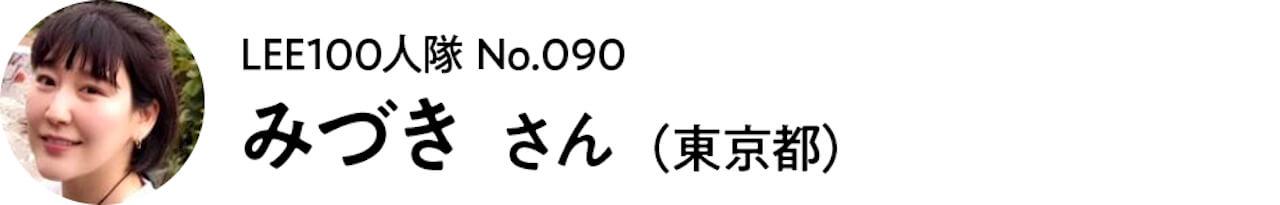 2021_LEE100人隊_090 みづき