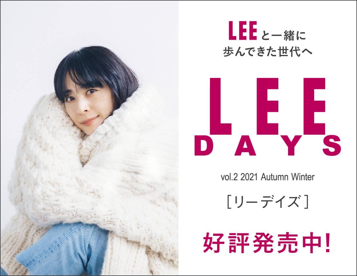 LEE DAYS vol.2 好評発売中!