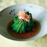 「ほうれん草のおひたし」レシピ/ワタナベマキさん