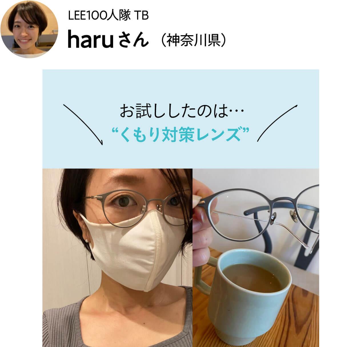 haruさんはくもり対策レンズをお試し