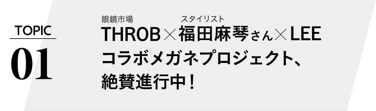 TOPIC01 眼鏡市場×スタイリスト福田麻琴さん×LEEコラボ眼鏡プロジェクト絶賛進行中!