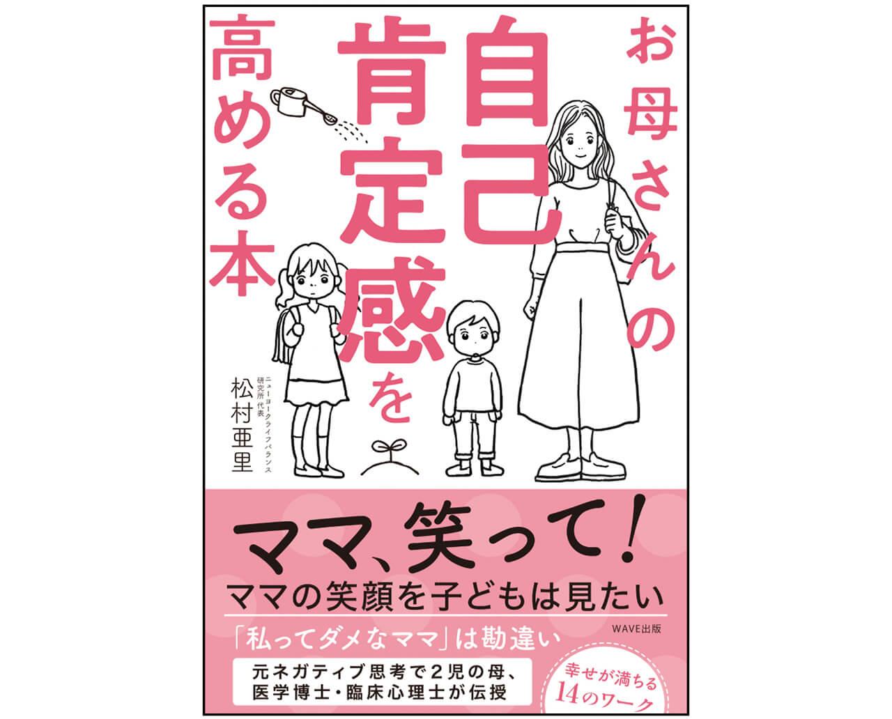『お母さんの自己肯定感を高める本』(WAVE出版)