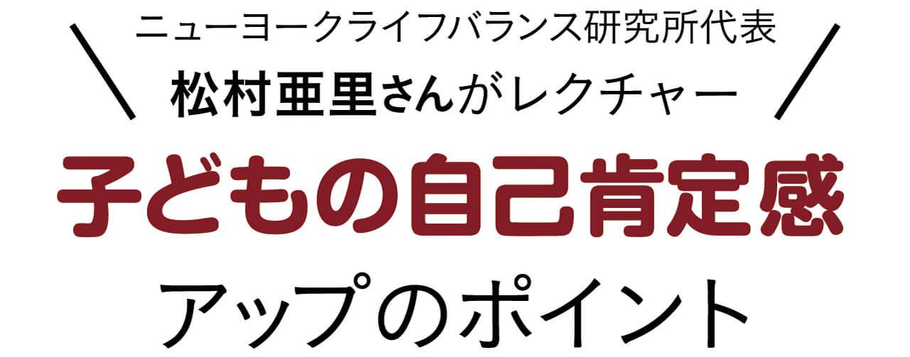 ニューヨークライフバランス研究所代表 松村亜里さんがレクチャー 子どもの自己肯定感アップのポイント