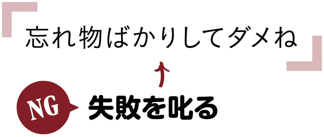 「忘れ物ばかりしてダメね」←NG 人失敗を叱る