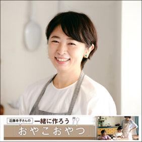 アイキャッチ画像:近藤幸子さんの 「おやこおやつ」オンライン教室10名様